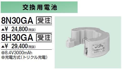 三菱電機 施設照明部材防災照明用 交換用電池8H30GA
