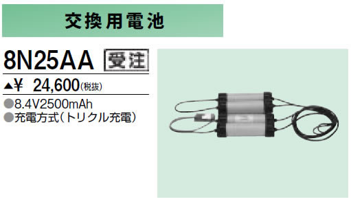 三菱電機 施設照明部材防災照明用 交換用電池8N25AA