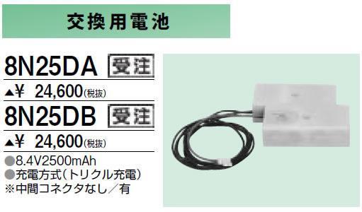 三菱電機 施設照明部材防災照明用 交換用電池8N25DB