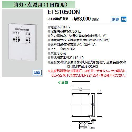三菱電機 施設照明部材誘導灯用信号装置 消灯・点滅用(1回路用)EFS1050DN