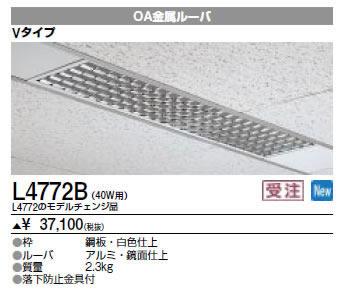 三菱電機 施設照明部材ベースライト用部材 OA金属ルーバ 40形 グレア分類:VタイプL4772B