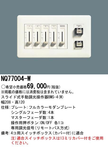 パナソニック Panasonic 施設照明スライド式手動調光操作器 NQ77004-W