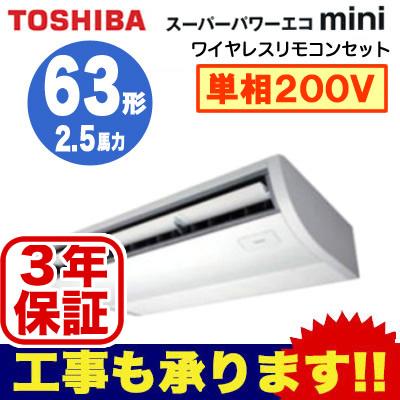 【東芝ならメーカー3年保証】東芝 業務用エアコン 天井吊形スーパーパワーエコmini シングル 63形ACEA06387JX(2.5馬力 単相200V ワイヤレス)