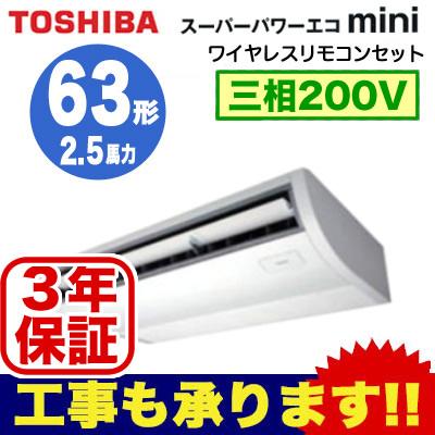 【東芝ならメーカー3年保証】東芝 業務用エアコン 天井吊形スーパーパワーエコmini シングル 63形ACEA06387X(2.5馬力 三相200V ワイヤレス)