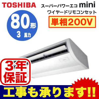 【東芝ならメーカー3年保証】東芝 業務用エアコン 天井吊形スーパーパワーエコmini シングル 80形ACEA08087JM(3馬力 単相200V ワイヤード・省エネneo)