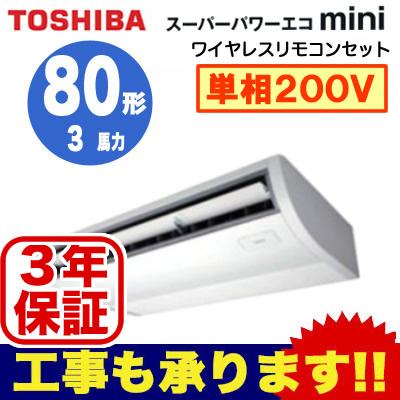 【東芝ならメーカー3年保証】東芝 業務用エアコン 天井吊形スーパーパワーエコmini シングル 80形ACEA08087JX(3馬力 単相200V ワイヤレス)