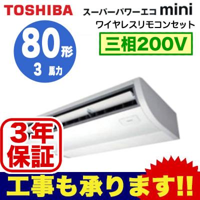 【東芝ならメーカー3年保証】東芝 業務用エアコン 天井吊形スーパーパワーエコmini シングル 80形ACEA08087X(3馬力 三相200V ワイヤレス)