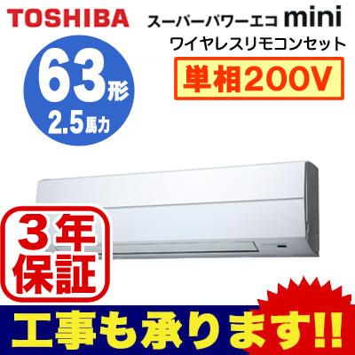 【東芝ならメーカー3年保証】東芝 業務用エアコン 壁掛形スーパーパワーエコmini シングル 63形AKEA06367JX(2.5馬力 単相200V ワイヤレス)