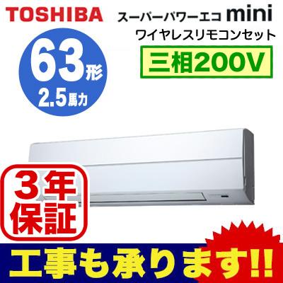 【東芝ならメーカー3年保証】東芝 業務用エアコン 壁掛形スーパーパワーエコmini シングル 63形AKEA06367X(2.5馬力 三相200V ワイヤレス)