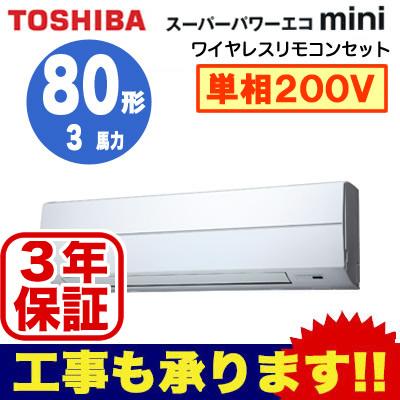 【東芝ならメーカー3年保証】東芝 業務用エアコン 壁掛形スーパーパワーエコmini シングル 80形AKEA08067JX(3馬力 単相200V ワイヤレス)