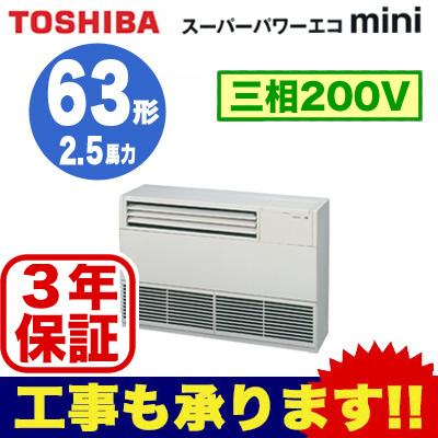 【東芝ならメーカー3年保証】東芝 業務用エアコン 床置形 サイドタイプスーパーパワーエコmini シングル 63形ALEA06357B(2.5馬力 三相200V)