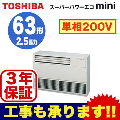 【東芝ならメーカー3年保証】東芝 業務用エアコン 床置形 サイドタイプスーパーパワーエコmini シングル 63形ALEA06357JB(2.5馬力 単相200V)