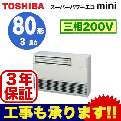 【東芝ならメーカー3年保証】東芝 業務用エアコン 床置形 サイドタイプスーパーパワーエコmini シングル 80形ALEA08057B(3馬力 三相200V)