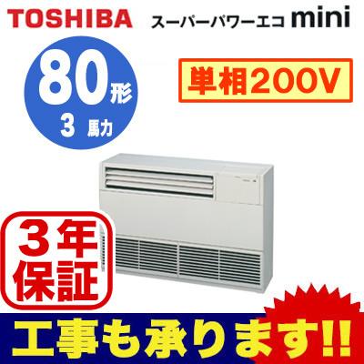 【東芝ならメーカー3年保証】東芝 業務用エアコン 床置形 サイドタイプスーパーパワーエコmini シングル 80形ALEA08057JB(3馬力 単相200V)