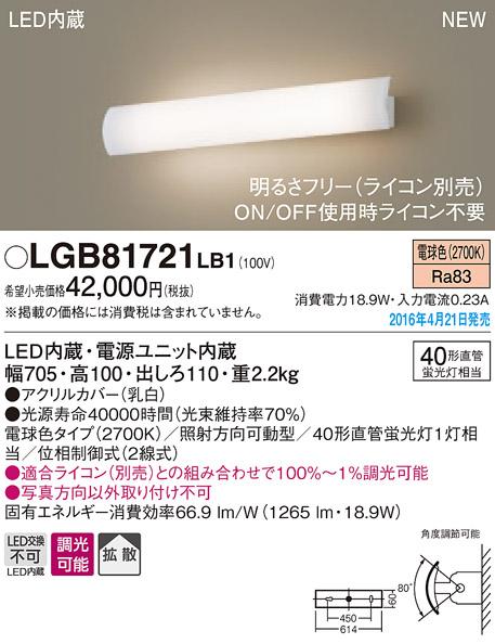 パナソニック Panasonic 照明器具LEDブラケットライト 電球色 照射方向可動型40形直管蛍光灯1灯器具相当 拡散タイプ 調光タイプLGB81721LB1