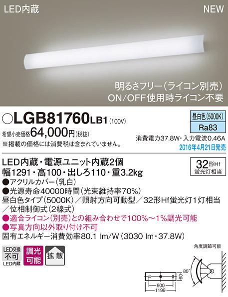 パナソニック Panasonic 照明器具LEDブラケットライト 昼白色 照射方向可動型32形Hf蛍光灯1灯器具相当 拡散タイプ 調光タイプLGB81760LB1