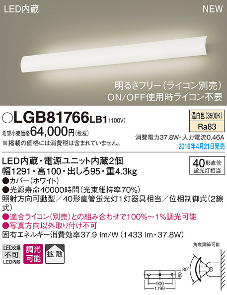 パナソニック Panasonic 照明器具LEDブラケットライト 温白色 照射方向可動型40形直管蛍光灯1灯器具相当 拡散タイプ 調光タイプLGB81766LB1