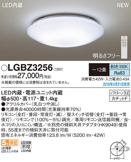 パナソニック Panasonic 照明器具LEDシーリングライト 昼白色 調光タイプLGBZ3256【~12畳】