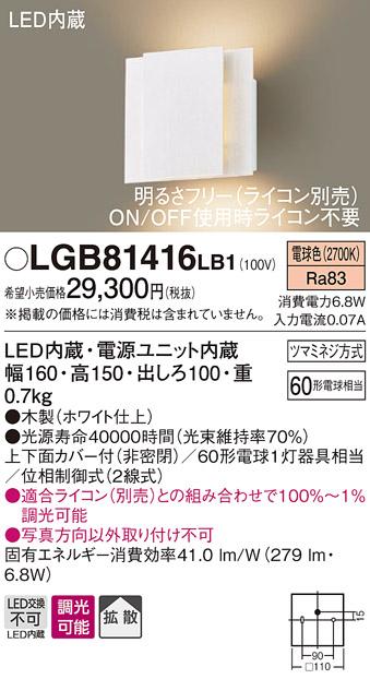 パナソニック Panasonic 照明器具LEDブラケットライト 電球色 調光タイプ60形電球1灯器具相当 拡散タイプLGB81416LB1