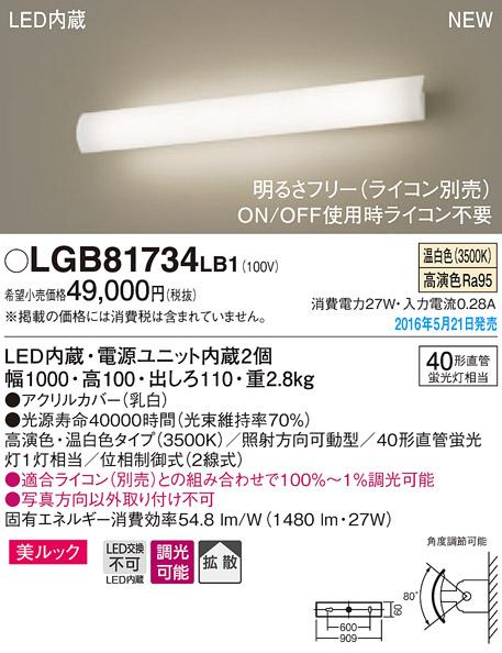 パナソニック Panasonic 照明器具LED長手配光ブラケットライト 温白色 美ルック 照射方向可動型40形直管蛍光灯1灯器具相当 拡散タイプ 調光タイプ
