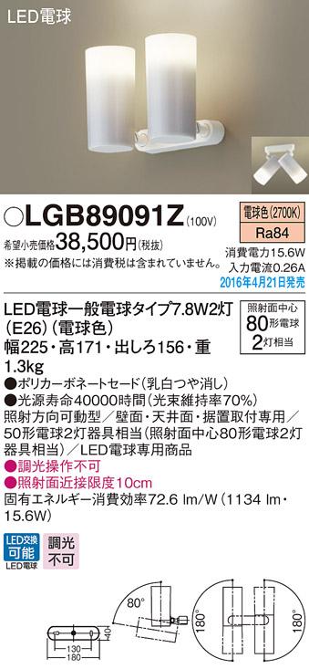 パナソニック Panasonic 照明器具LEDスポットライト 電球色 50形電球2灯器具相当ポリカーボネートセードタイプLGB89091Z