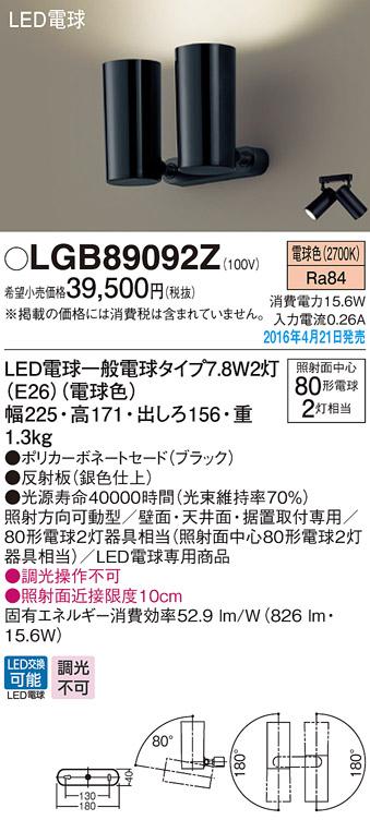 パナソニック Panasonic 照明器具LEDスポットライト 電球色 80形電球2灯器具相当ポリカーボネートセードタイプLGB89092Z