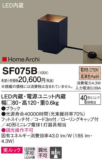 パナソニック Panasonic 照明器具LEDアッパーライト 電球色 美ルック HomeArchi40形ミニレフ電球1灯相当 フットスイッチ付 集光タイプSF075B