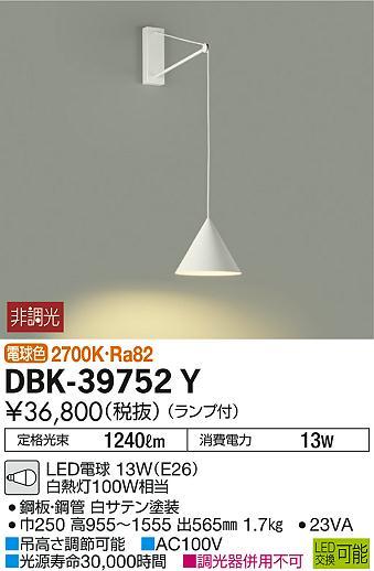 大光電機 照明器具LED壁付ペンダントライト 吹抜け・傾斜天井用電球色 白熱灯100W相当 非調光DBK-39752Y