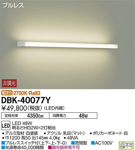 大光電機 照明器具配光切替 LEDブラケットライト 吹抜け・傾斜天井用明るさHf32W×2灯相当 電球色 非調光DBK-40077Y