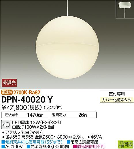 大光電機 照明器具LEDペンダントライト 吹抜け・傾斜天井用電球色 白熱灯100W×2灯相当 非調光タイプDPN-40020Y