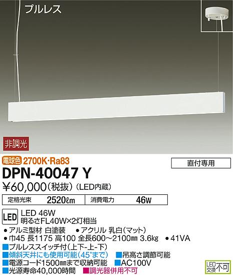 DPN-40047YLEDペンダントライト 吹抜け・傾斜天井用 2灯LED交換不可 要電気工事 電球色 プルレススイッチ切替 非調光 FL40W×2灯相当大光電機 照明器具 ダイニング用 吊り下げ照明