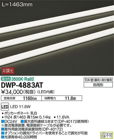 大光電機 照明器具LED間接照明 コンパクトライン照明 拡散タイプ(屋外用)L1500タイプ 防雨形 LED11.6W 温白色 非調光DWP-4883AT