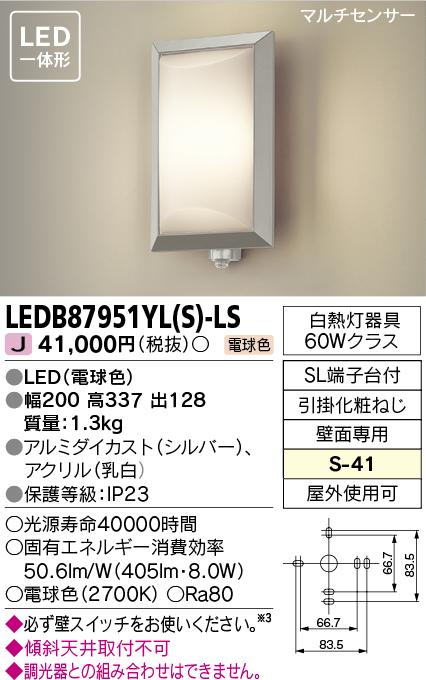 東芝ライテック 照明器具アウトドアライト LED一体型 マルチセンサー付ポーチ灯白熱灯器具60Wクラス 電球色LEDB87951YL(S)-LS