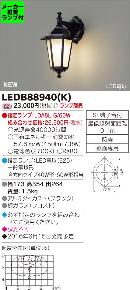 ◆東芝ライテック 照明器具アウトドアライト LED電球 ポーチ灯LEDB88940(K) (推奨ランプセット)
