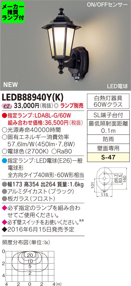 ◆東芝ライテック 照明器具アウトドアライト LED電球 ON/OFFセンサー付ポーチ灯LEDB88940Y(K) (推奨ランプセット)