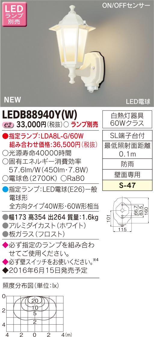 東芝ライテック 照明器具アウトドアライト LED電球 ON/OFFセンサー付ポーチ灯LEDB88940Y(W)