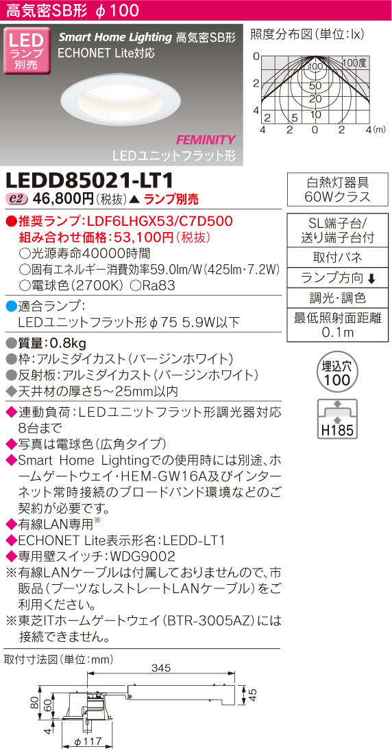 東芝ライテック 照明器具HEMS対応 高気密SB形LEDダウンライト埋込φ100 FEMINITY 白熱灯器具60WクラスLEDD85021-LT1