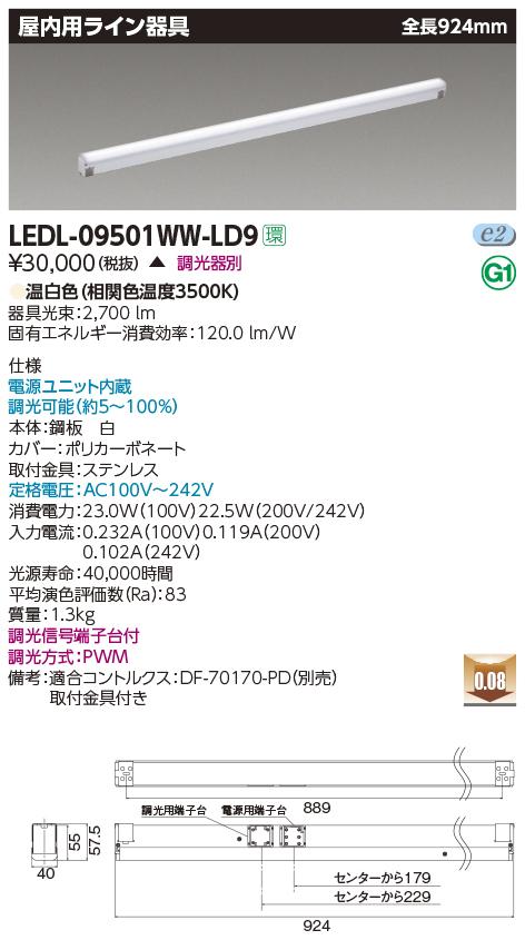 東芝ライテック 照明器具LED屋内用ライン器具 全長924mm温白色 調光可LEDL-09501WW-LD9
