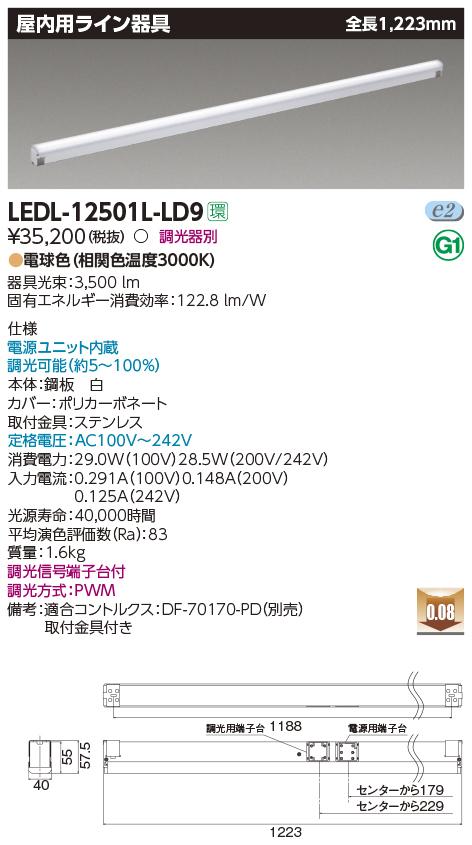 東芝ライテック 照明器具LED屋内用ライン器具 全長1223mm電球色 調光可LEDL-12501L-LD9