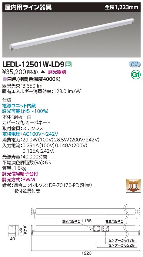 東芝ライテック 照明器具LED屋内用ライン器具 全長1223mm白色 調光可LEDL-12501W-LD9