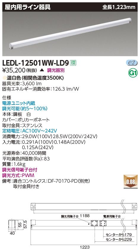 東芝ライテック 照明器具LED屋内用ライン器具 全長1223mm温白色 調光可LEDL-12501WW-LD9