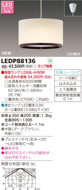 東芝ライテック 照明器具LEDダイニングペンダントライト 食卓灯引掛シーリング用 非調光LEDP88136