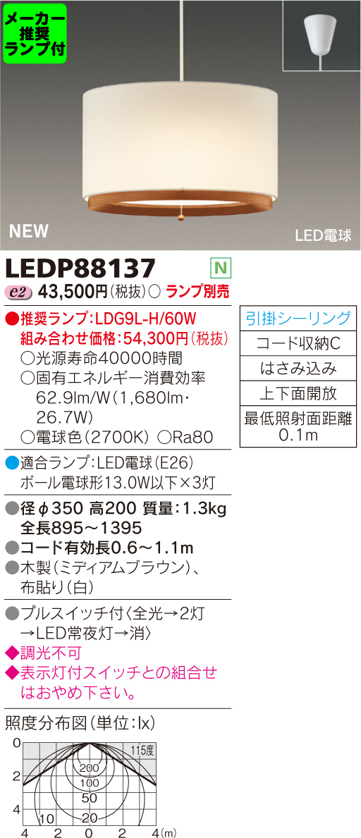 ◆東芝ライテック 照明器具LEDダイニングペンダントライト 食卓灯引掛シーリング用 非調光LEDP88137 (推奨ランプセット)