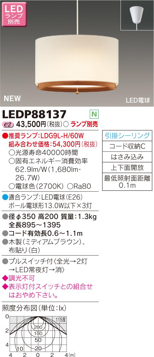 東芝ライテック 照明器具LEDダイニングペンダントライト 食卓灯引掛シーリング用 非調光LEDP88137