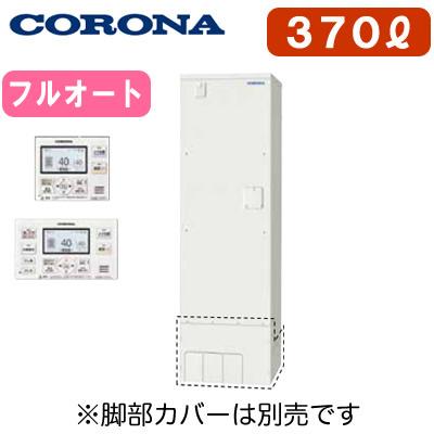 【インターホンリモコン付】コロナ 電気温水器 370L追いだきフルオートタイプ(排水パイプステンレス仕様)スタンダードタイプUWH-37X1A2U
