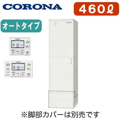 【インターホンリモコン付】コロナ 電気温水器 460Lオートタイプ(排水パイプステンレス仕様)スリムタイプUWH-46SX1SA2U