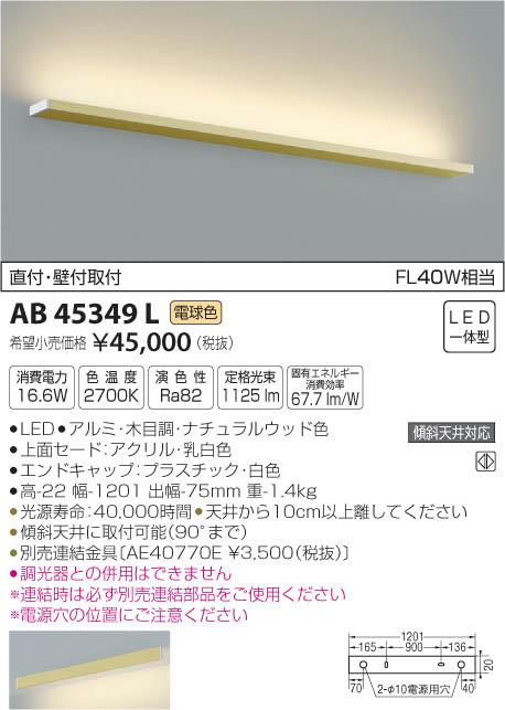 コイズミ照明 照明器具LEDブラケットライト Limini 直付・壁付取付FL40W相当 電球色 調光可AB45349L
