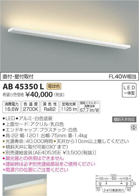 コイズミ照明 照明器具LEDブラケットライト Limini 直付・壁付取付FL40W相当 電球色 調光可AB45350L