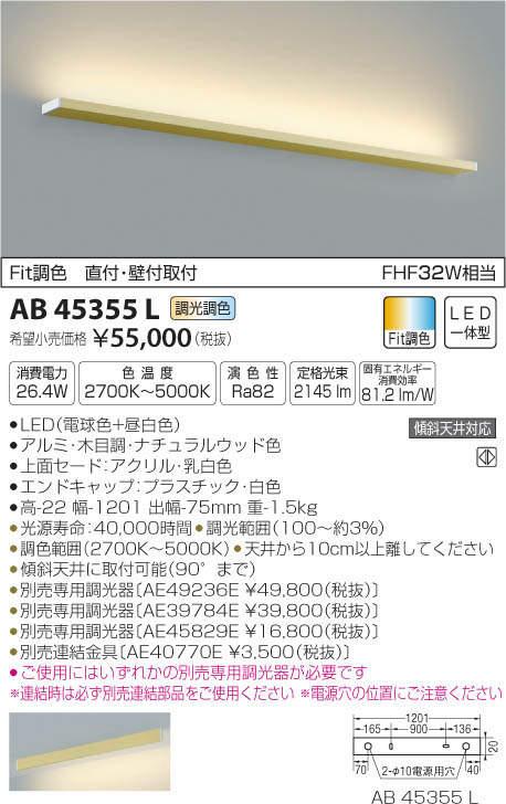 コイズミ照明 照明器具A.F.light Fit調色 LEDブラケットライト直付・壁付取付 FHF32W相当 調光・調色AB45355L
