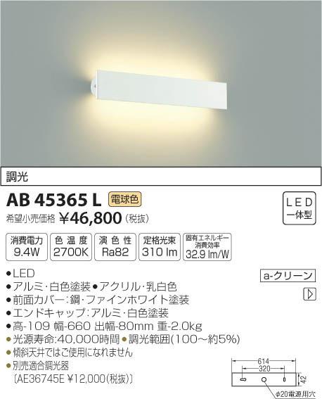 コイズミ照明 照明器具LED可動ブラケットライト セード可動タイプ電球色 調光可AB45365L
